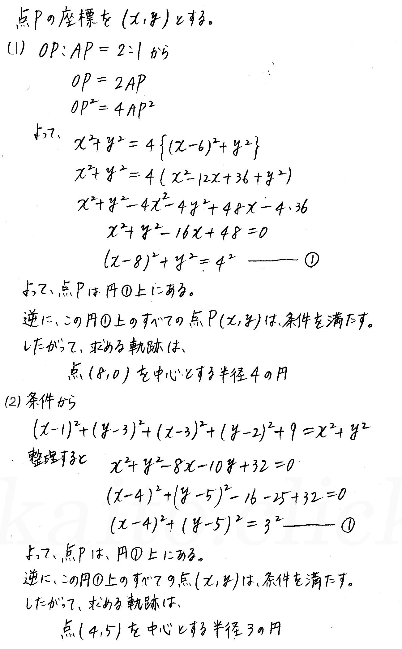 クリアー数学2-210解答