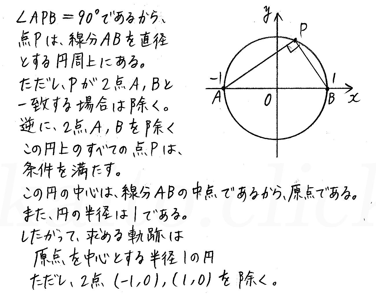 クリアー数学2-213解答
