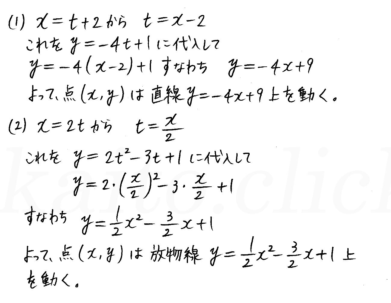 クリアー数学2-214解答