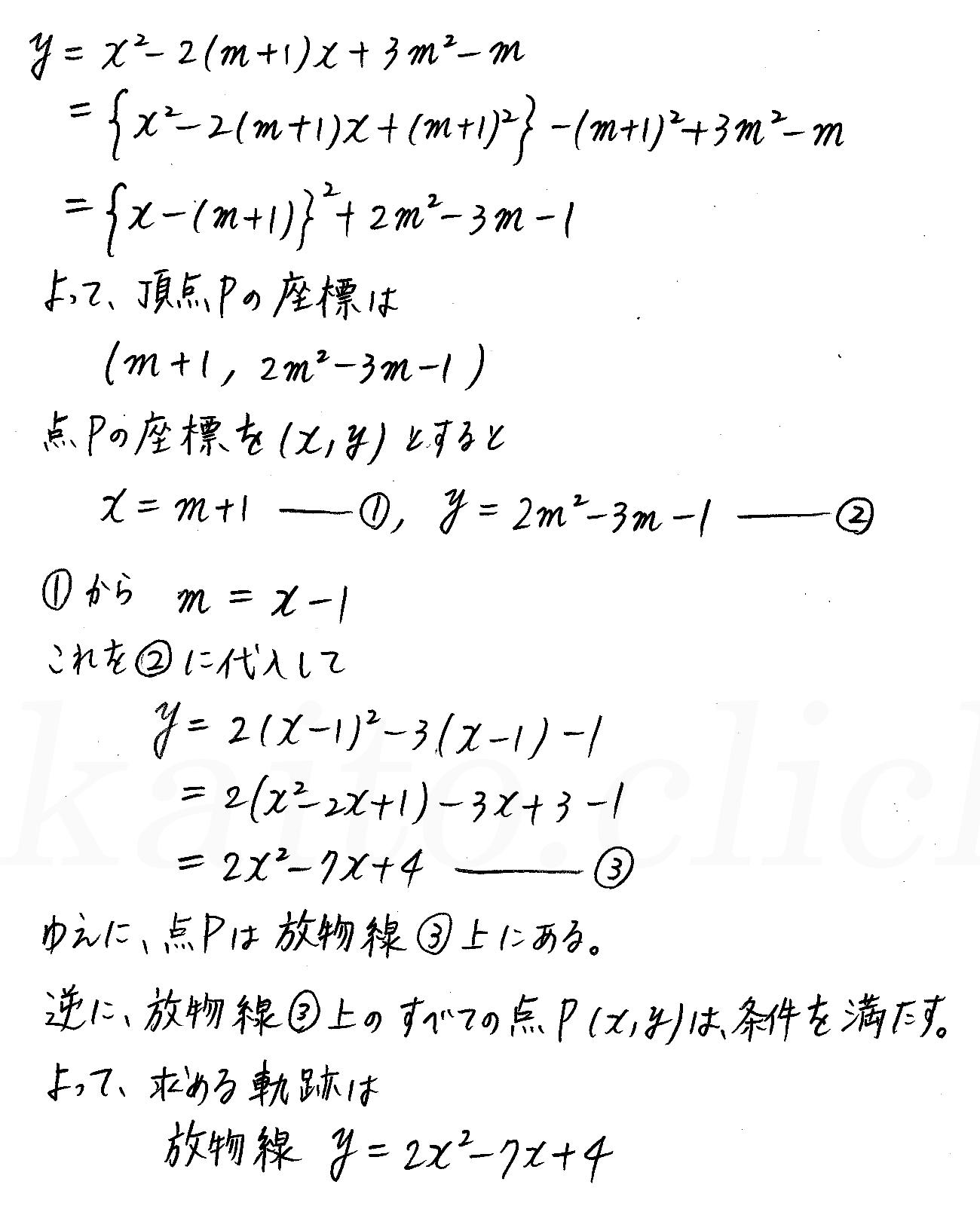 クリアー数学2-215解答