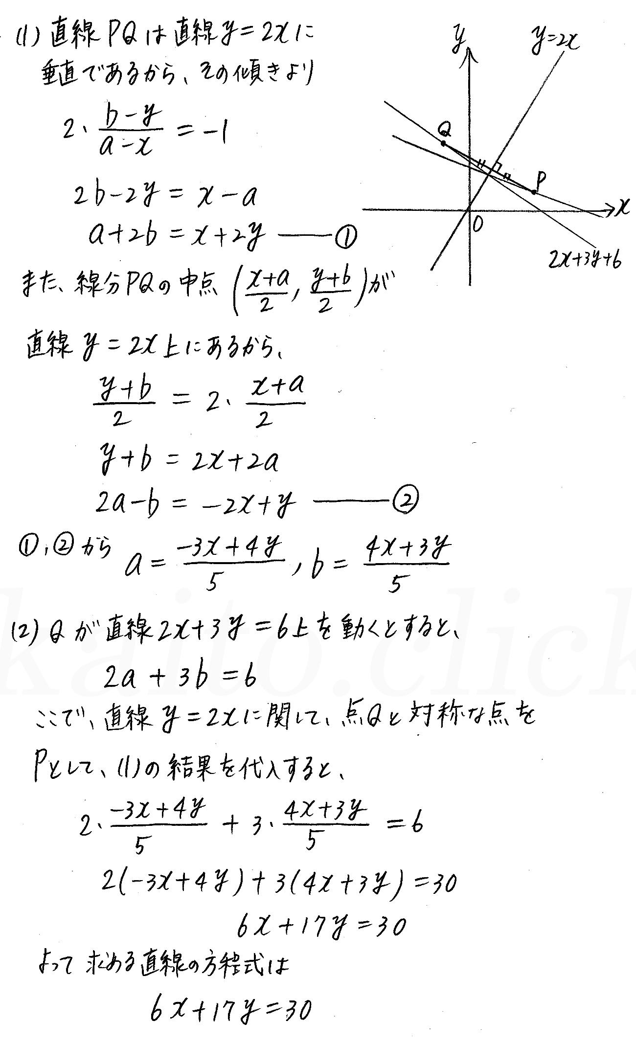 クリアー数学2-216解答