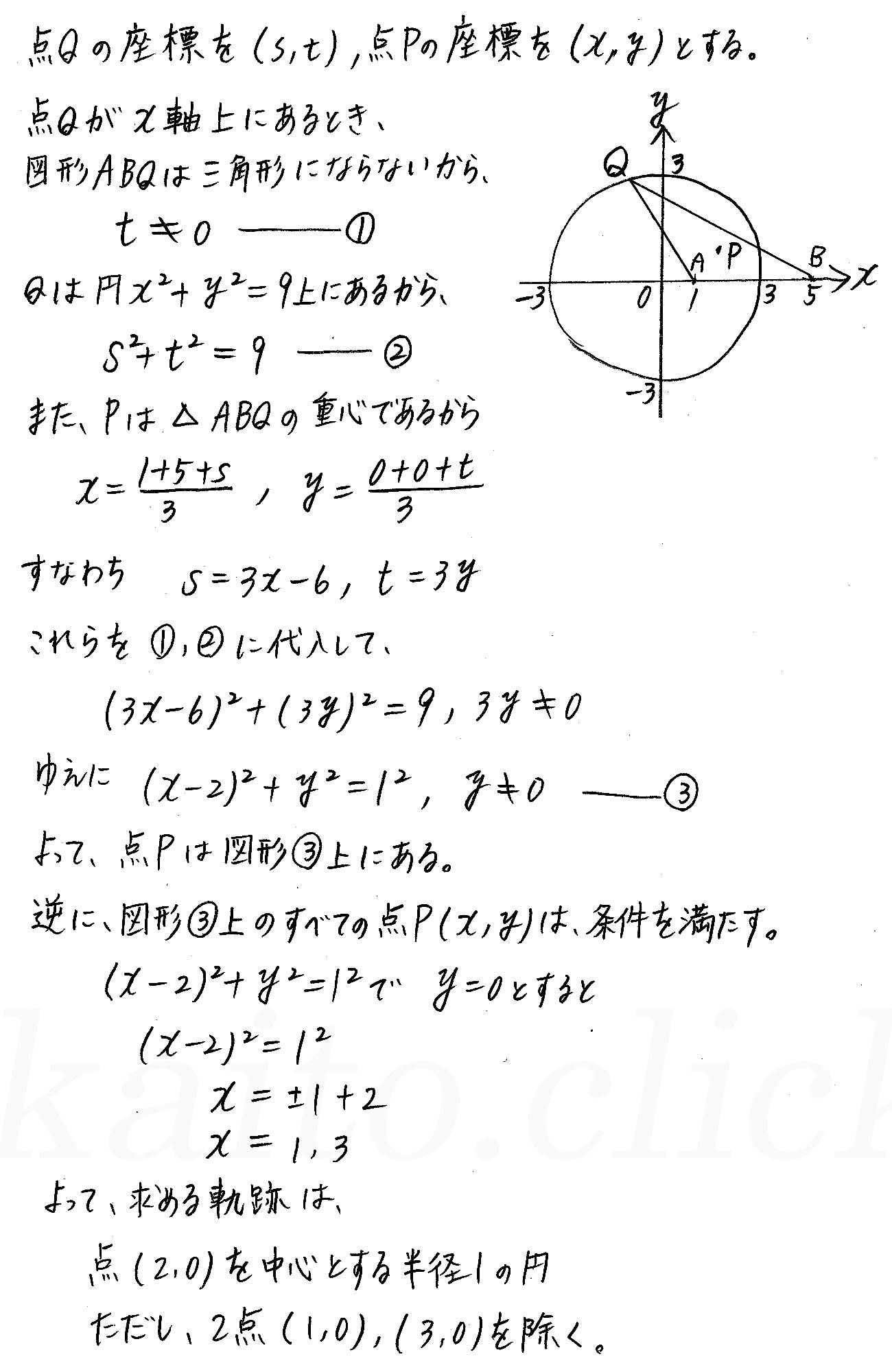 クリアー数学2-217解答