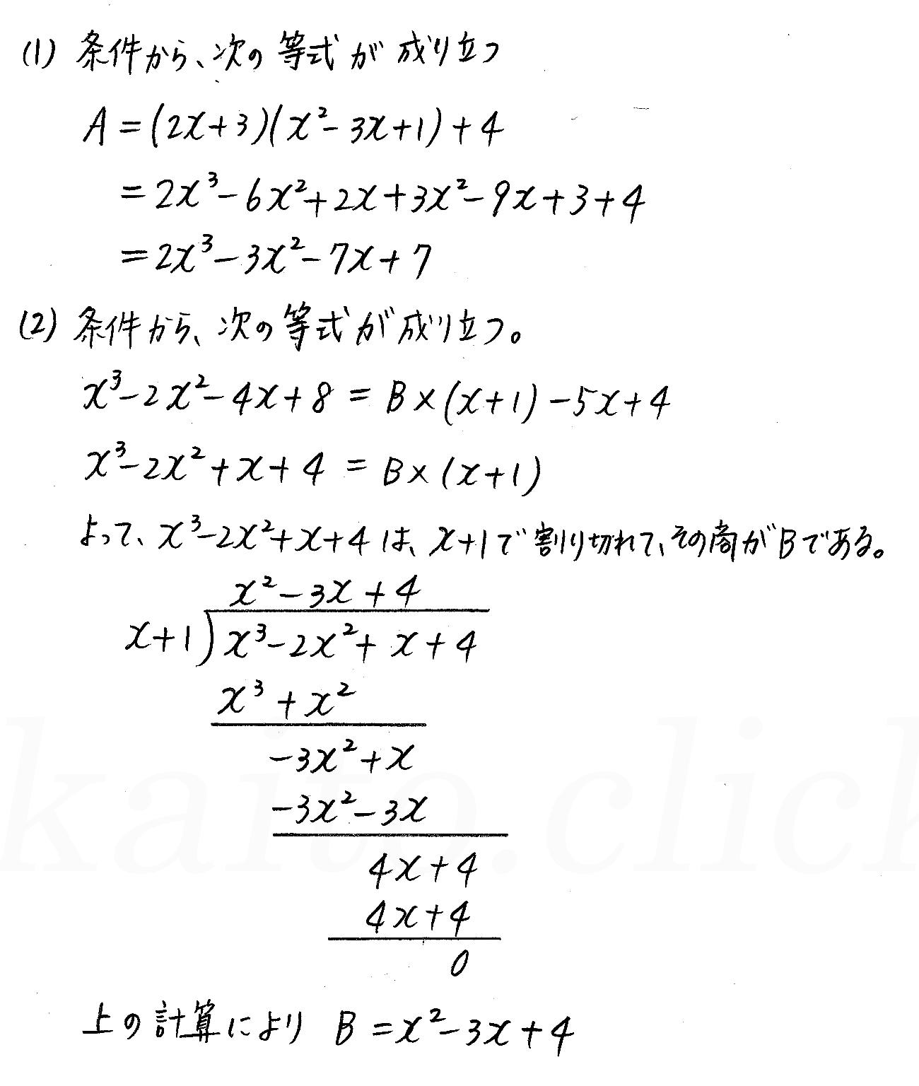 クリアー数学2-22解答