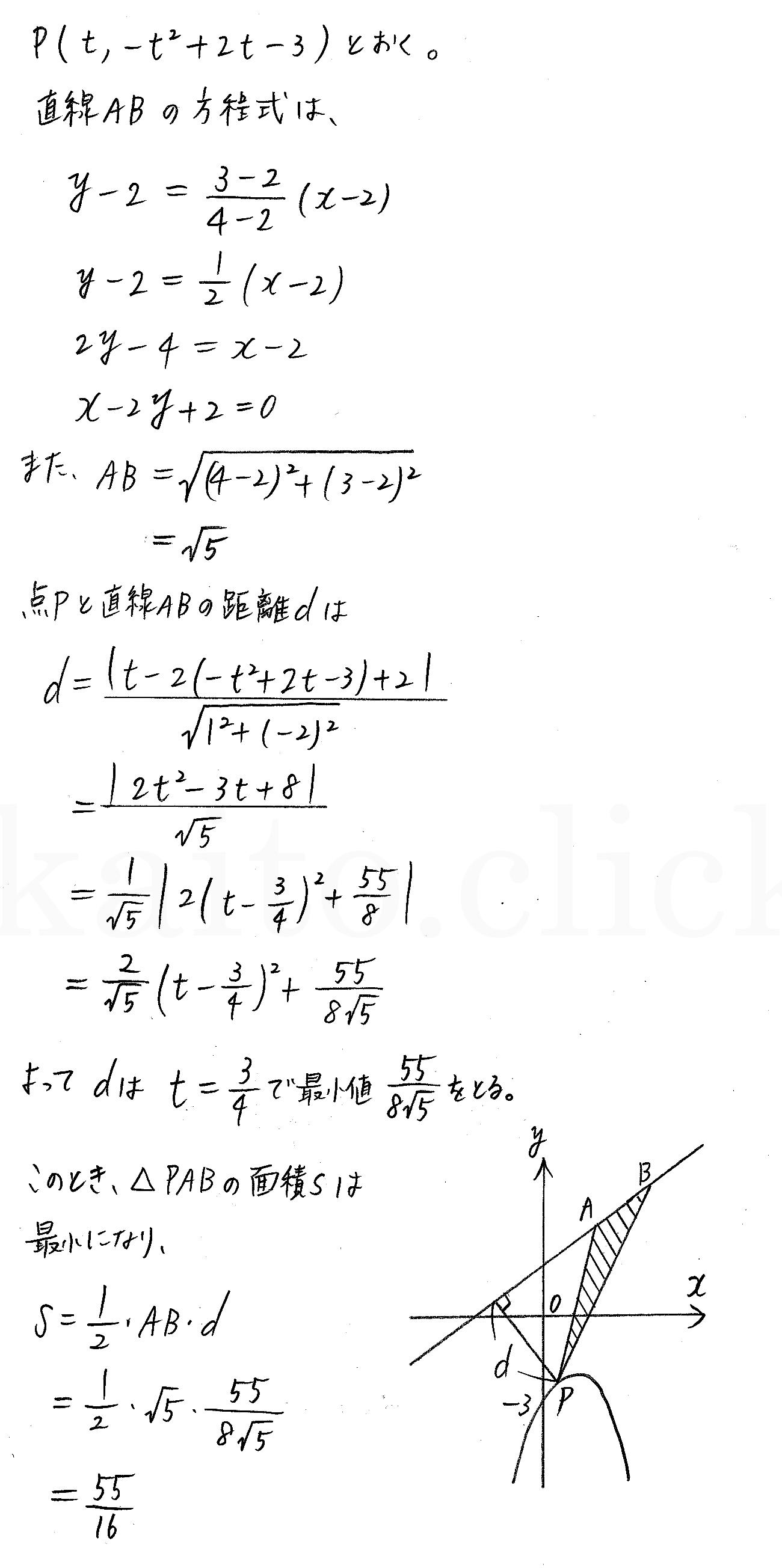 クリアー数学2-230解答