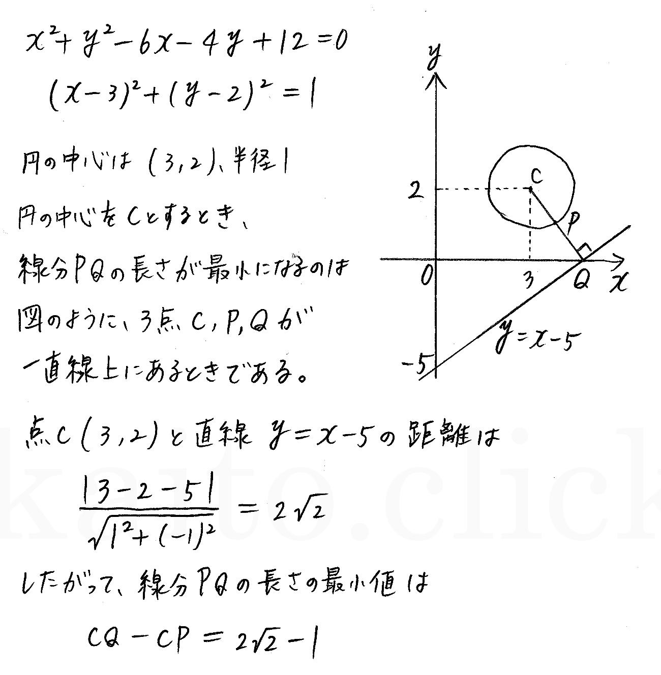 クリアー数学2-231解答