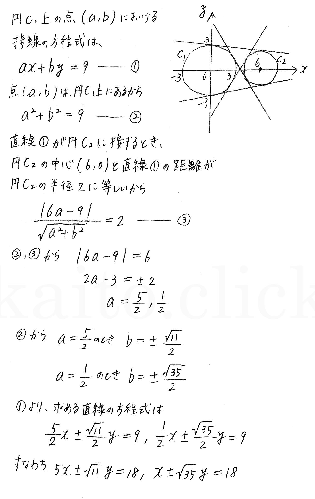 クリアー数学2-232解答