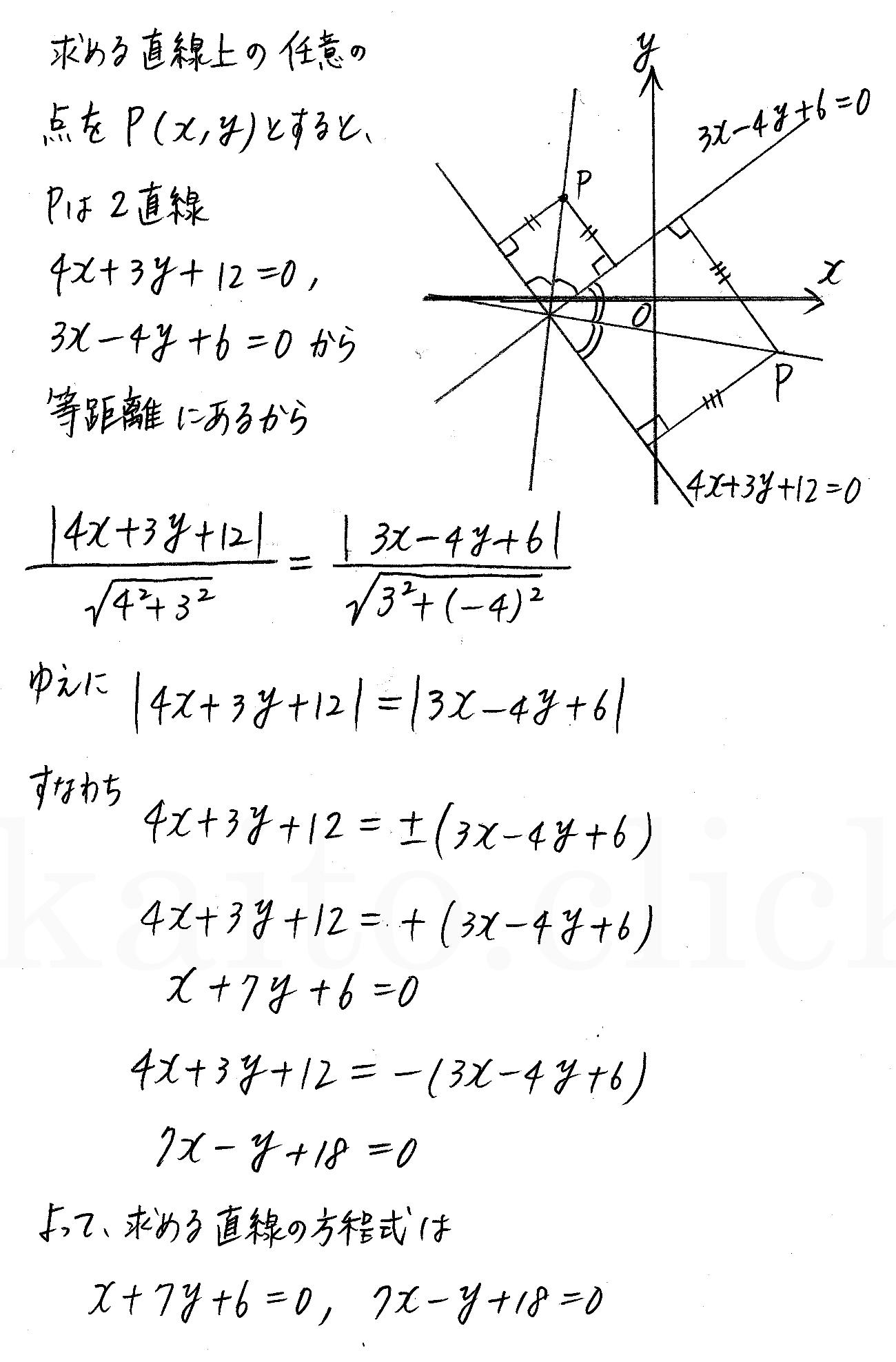 クリアー数学2-233解答