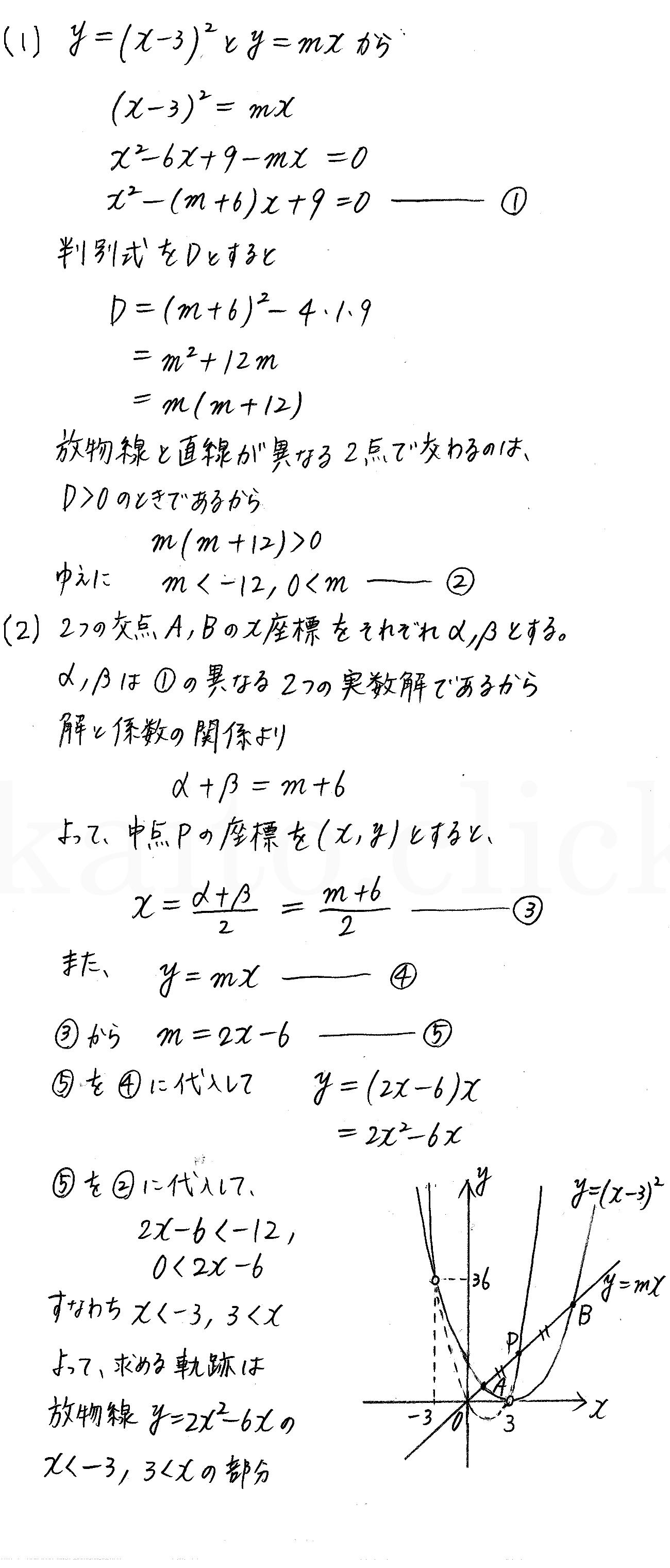 クリアー数学2-234解答
