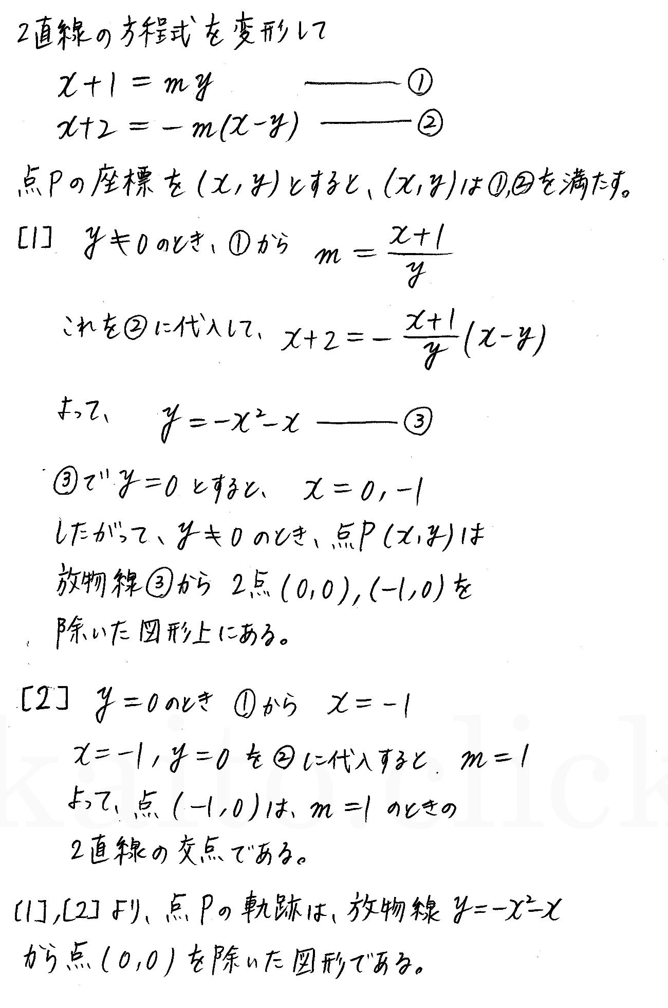 クリアー数学2-235解答