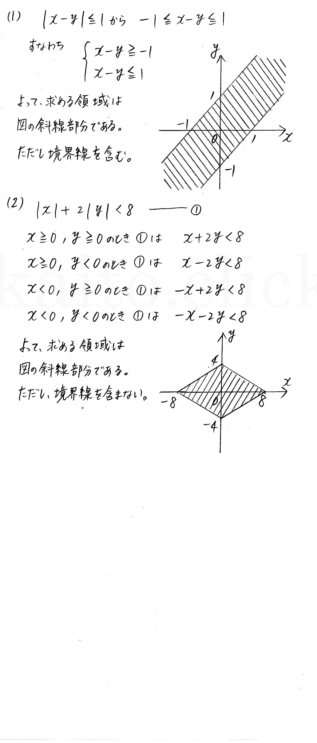 クリアー数学2-236解答