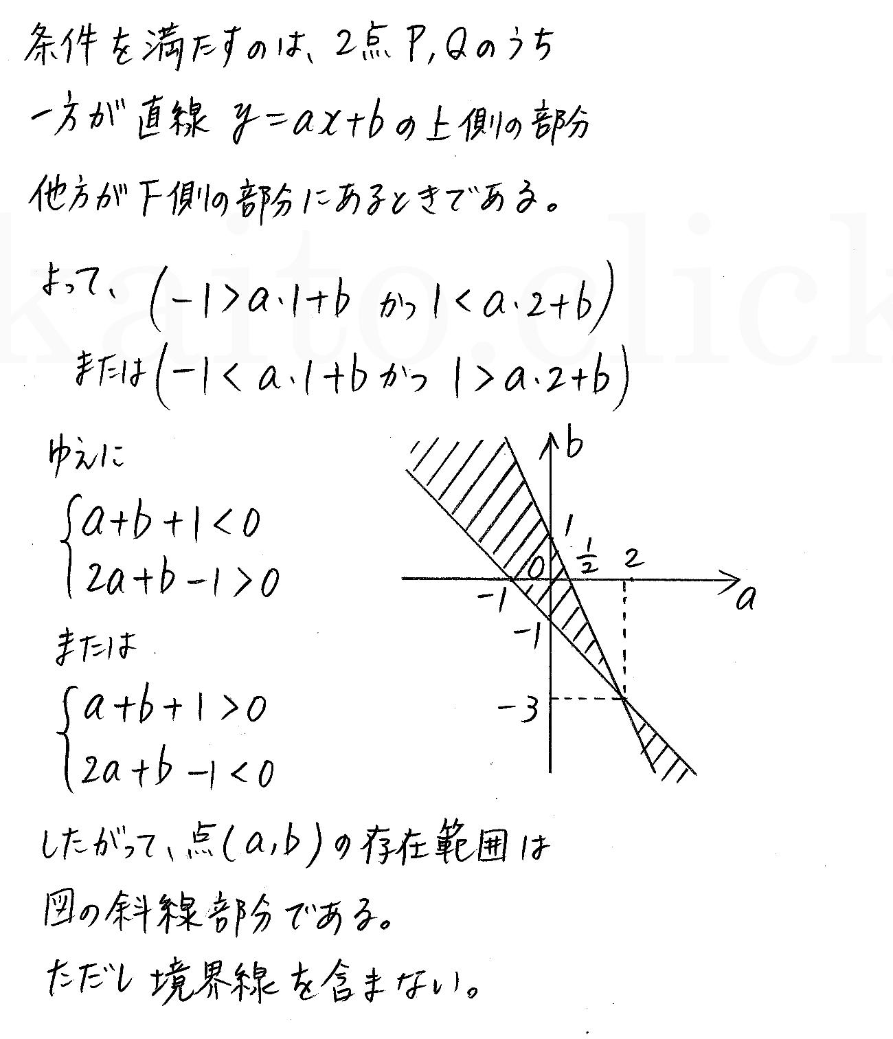 クリアー数学2-237解答