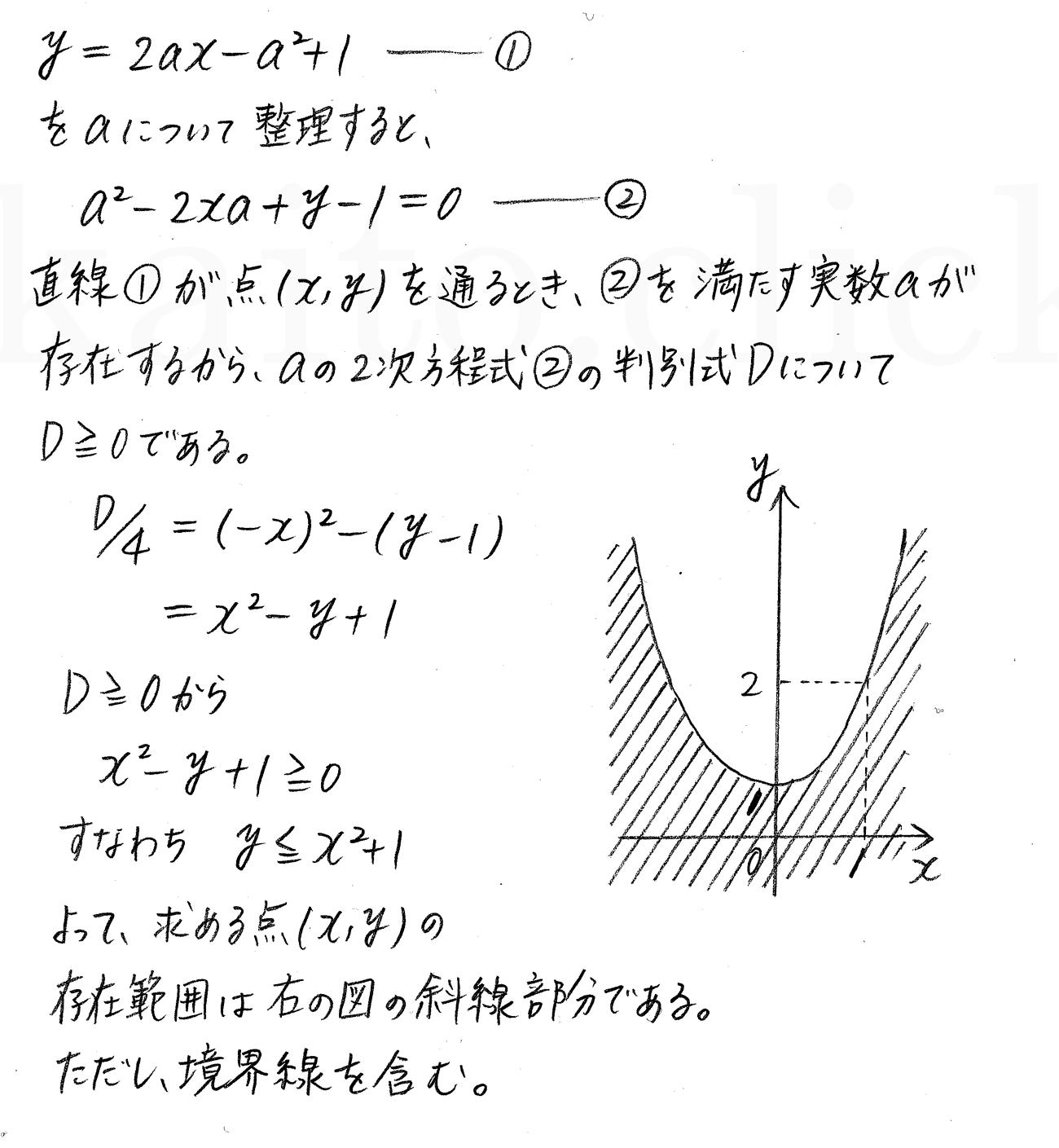 クリアー数学2-239解答