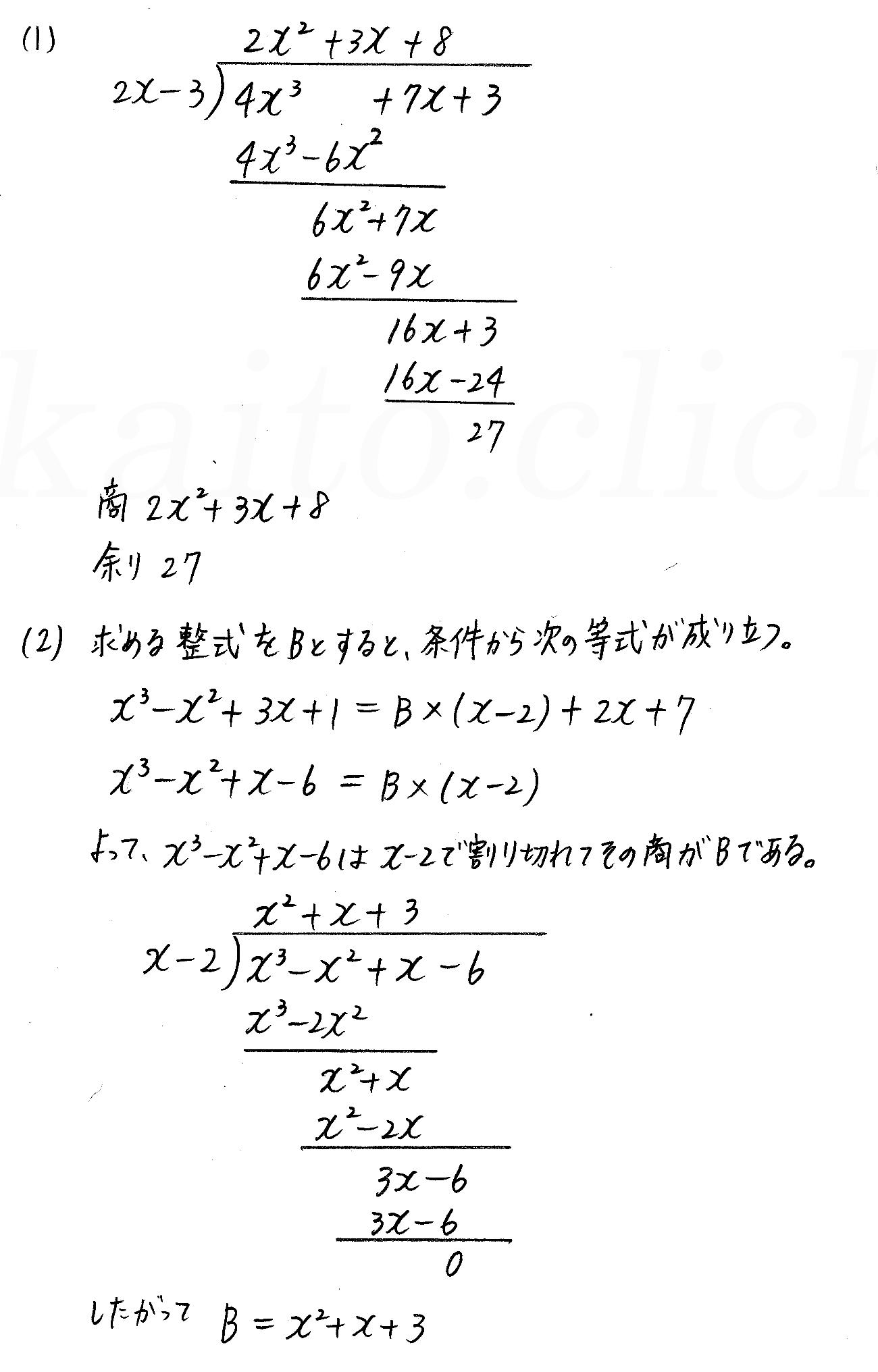 クリアー数学2-23解答