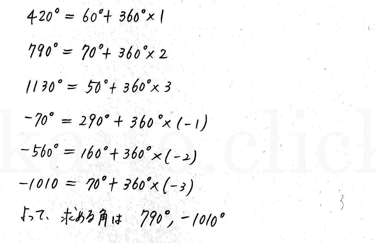 クリアー数学2-241解答