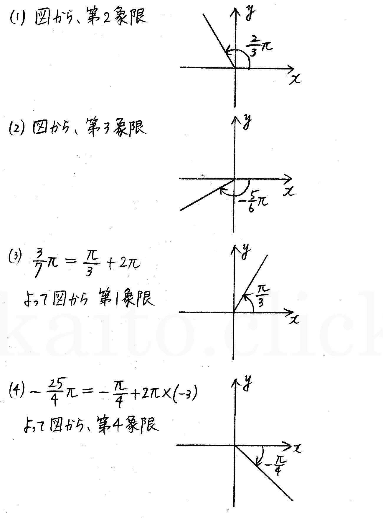 クリアー数学2-243解答