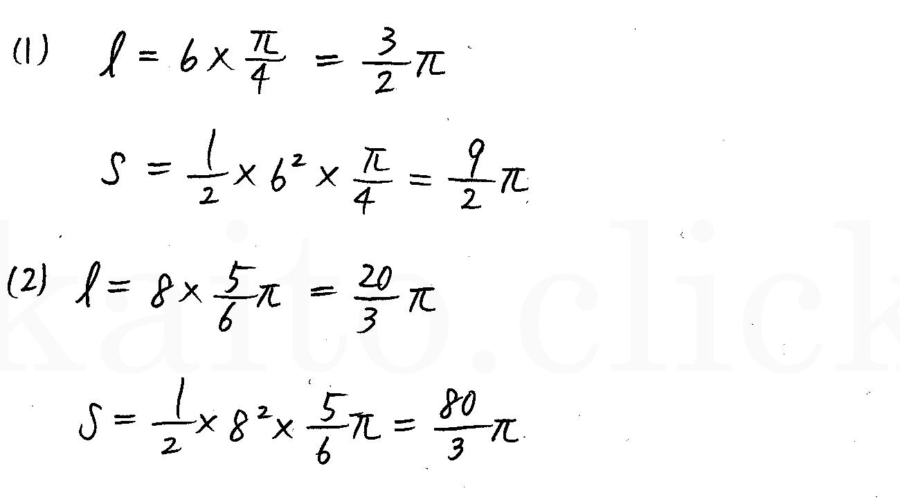 クリアー数学2-244解答
