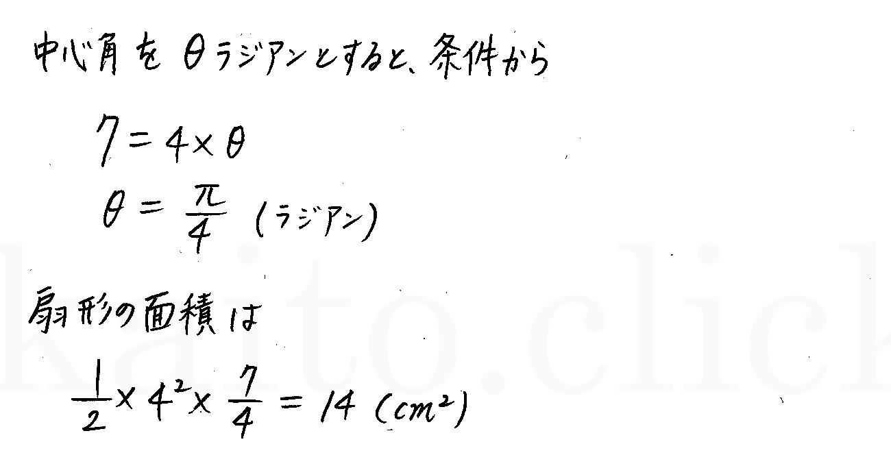 クリアー数学2-245解答