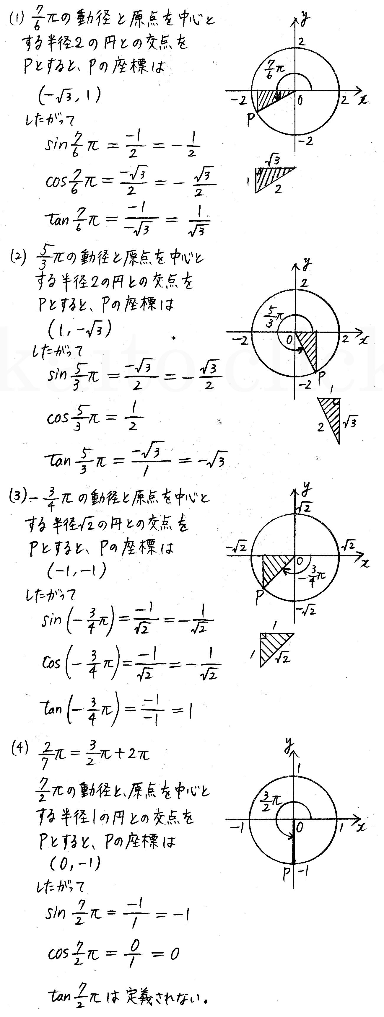 クリアー数学2-247解答