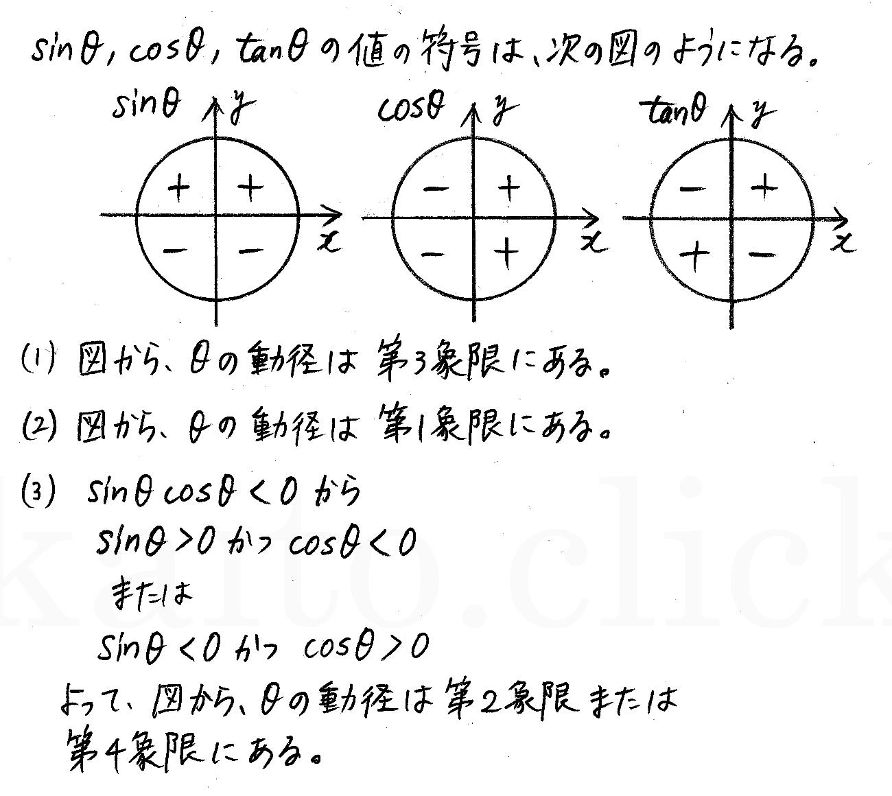 クリアー数学2-248解答