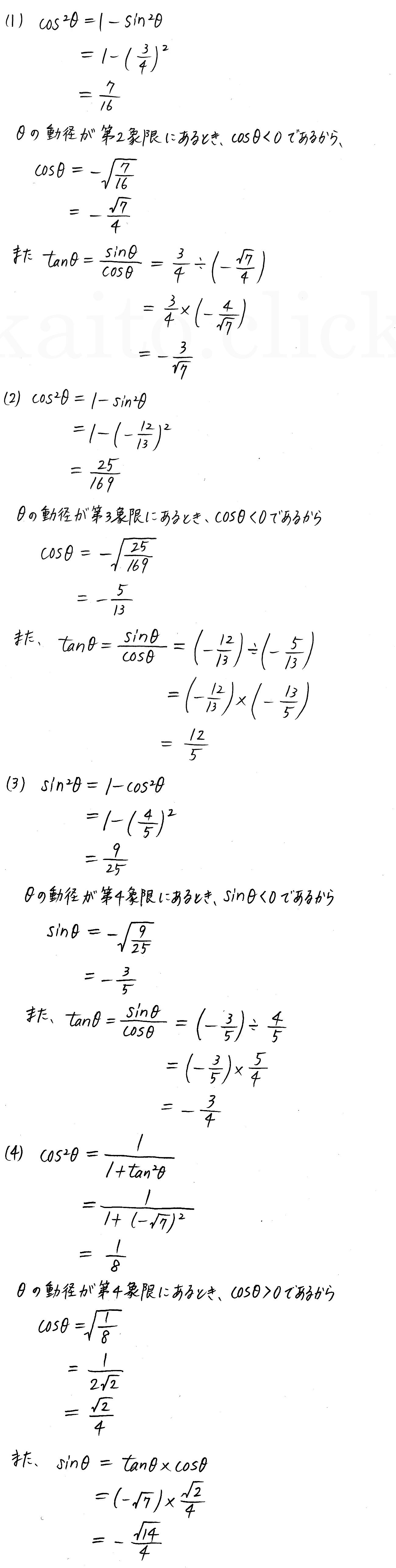 クリアー数学2-249解答