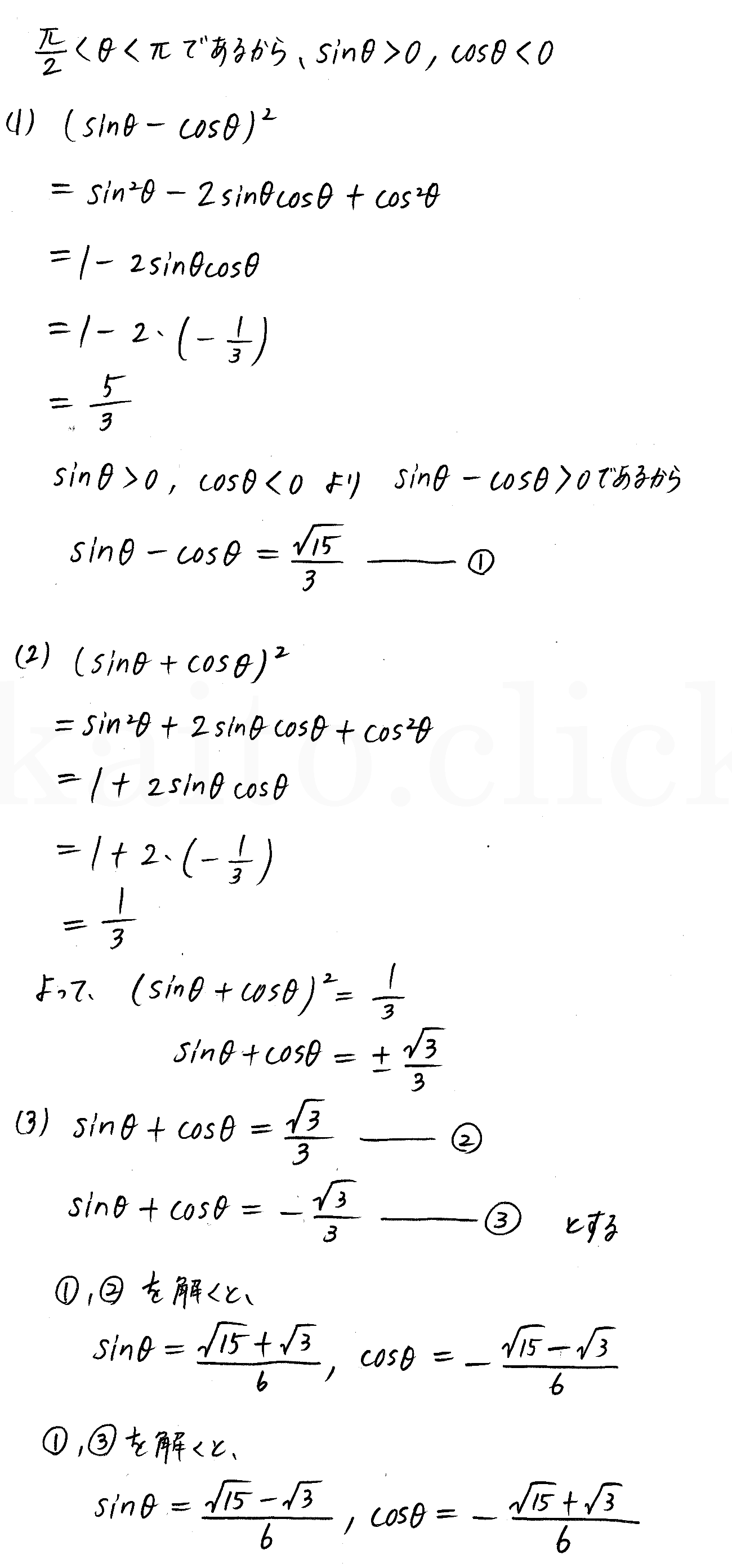 クリアー数学2-255解答