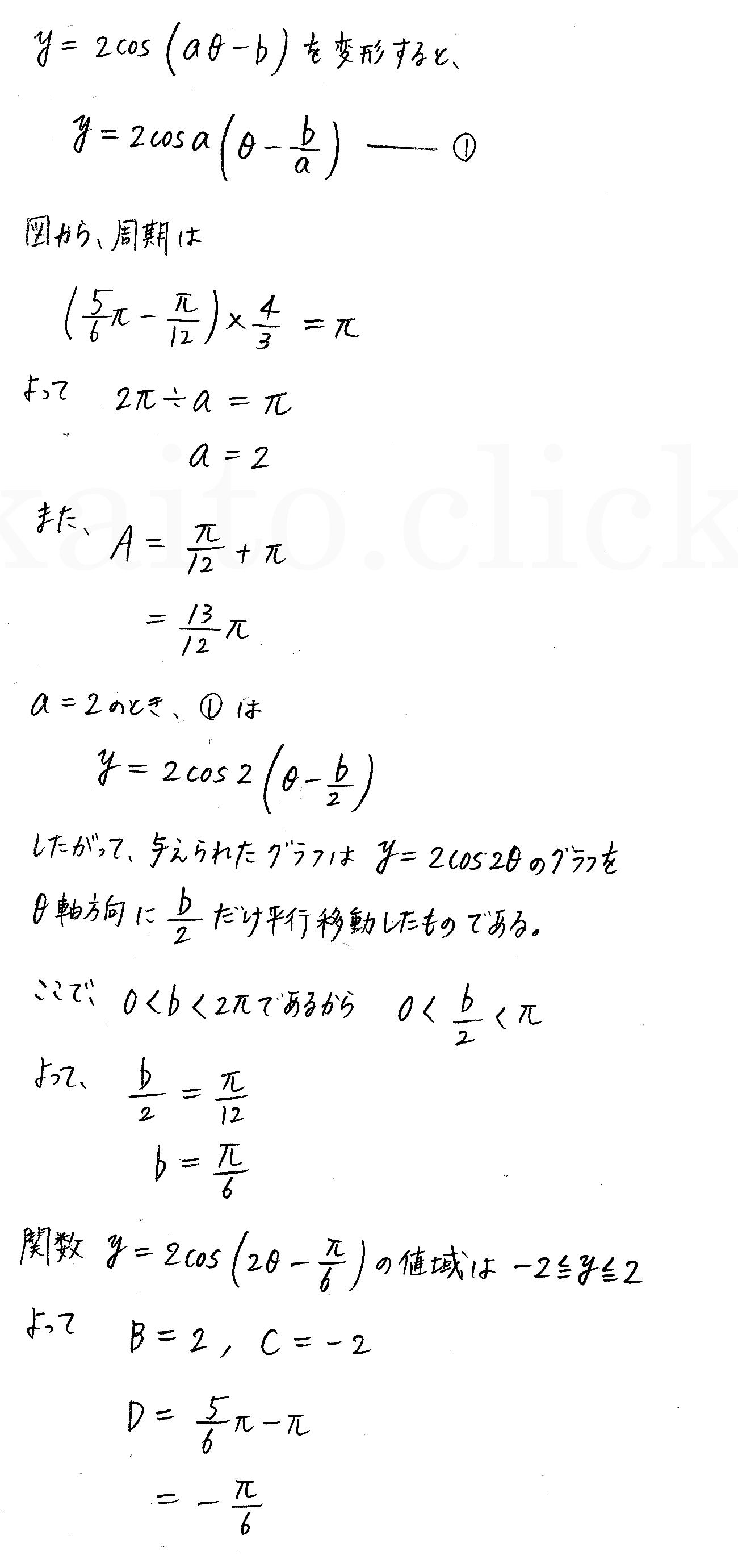 クリアー数学2-262解答