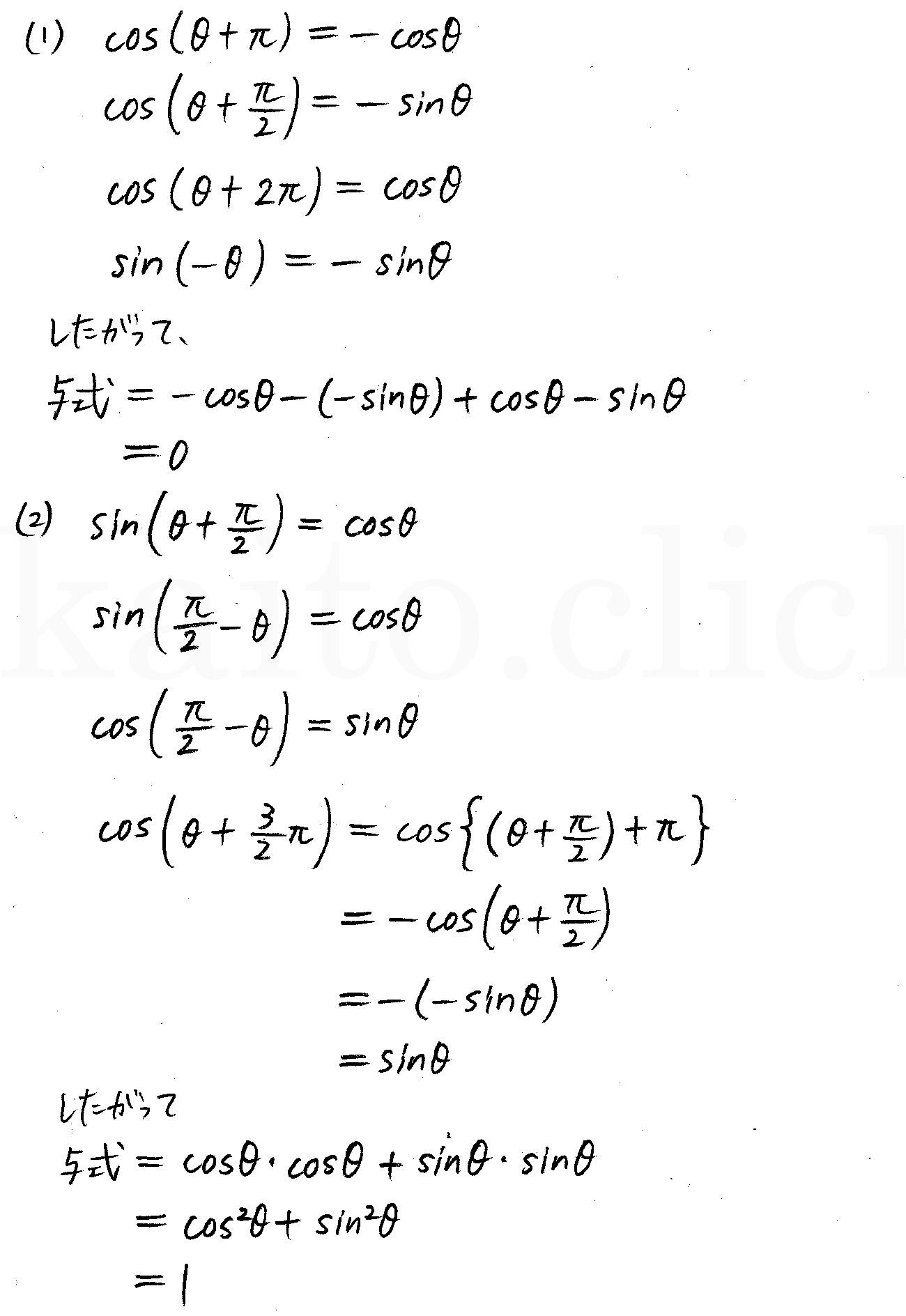 クリアー数学2-266解答