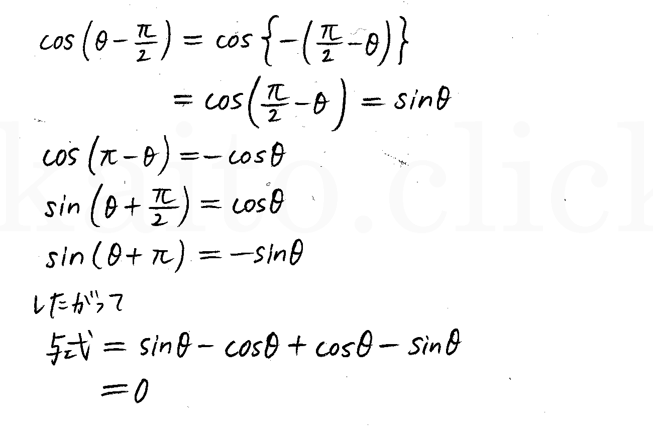 クリアー数学2-268解答