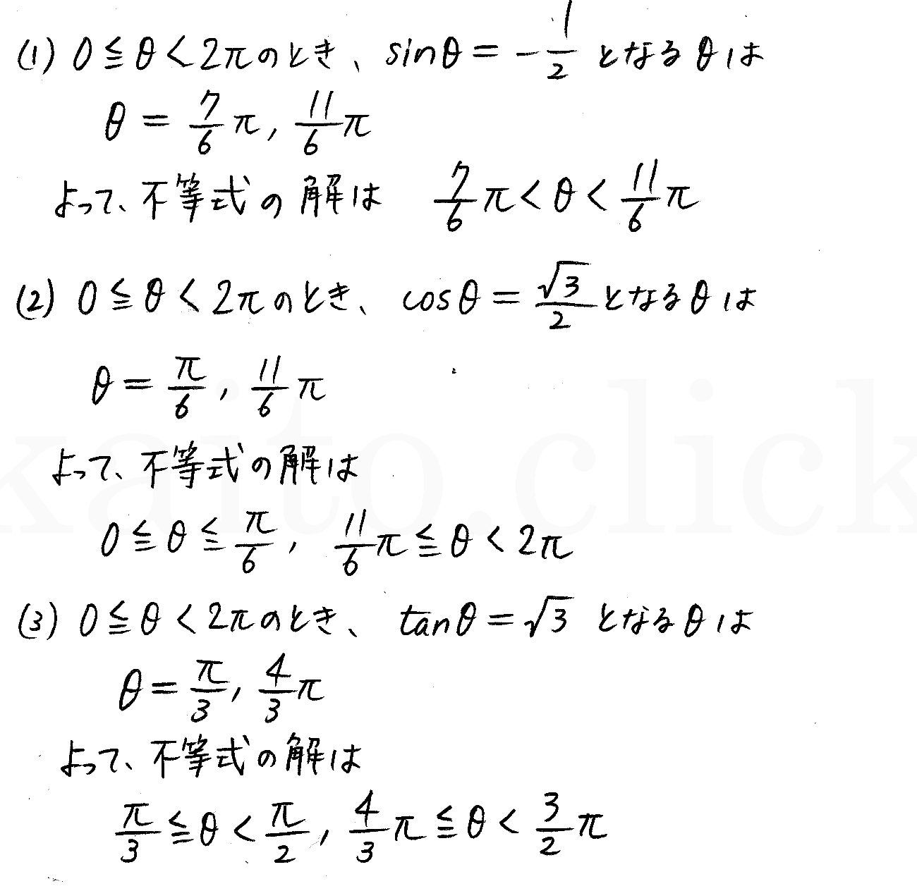 クリアー数学2-270解答