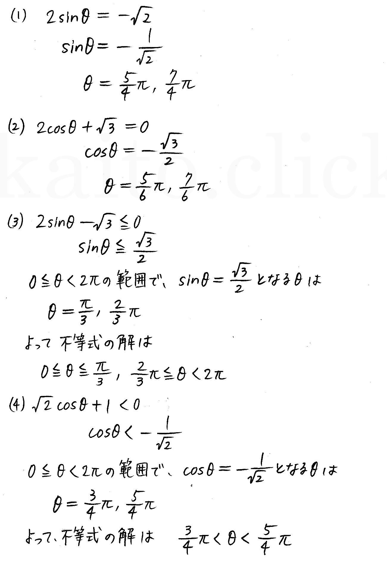 クリアー数学2-271解答