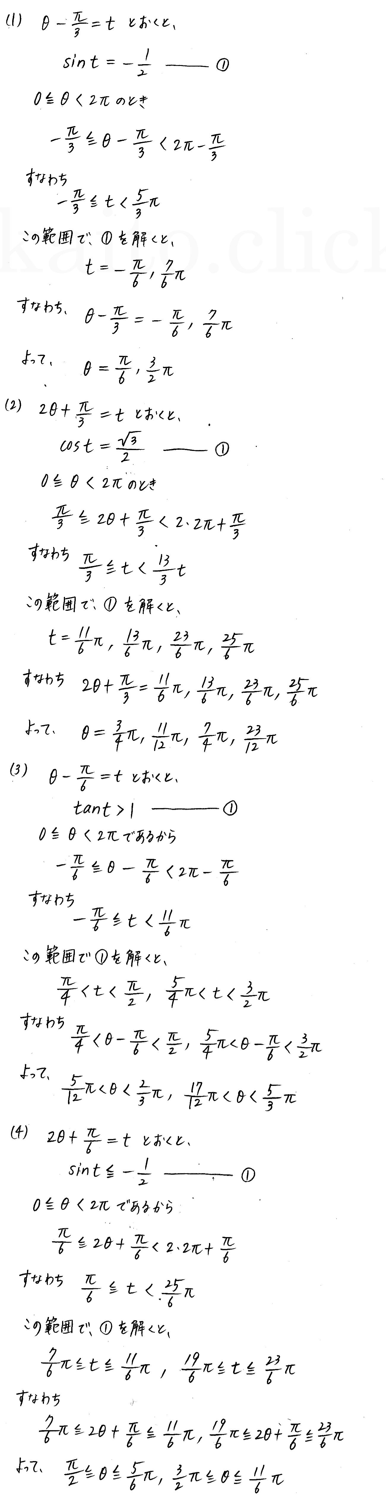 クリアー数学2-272解答