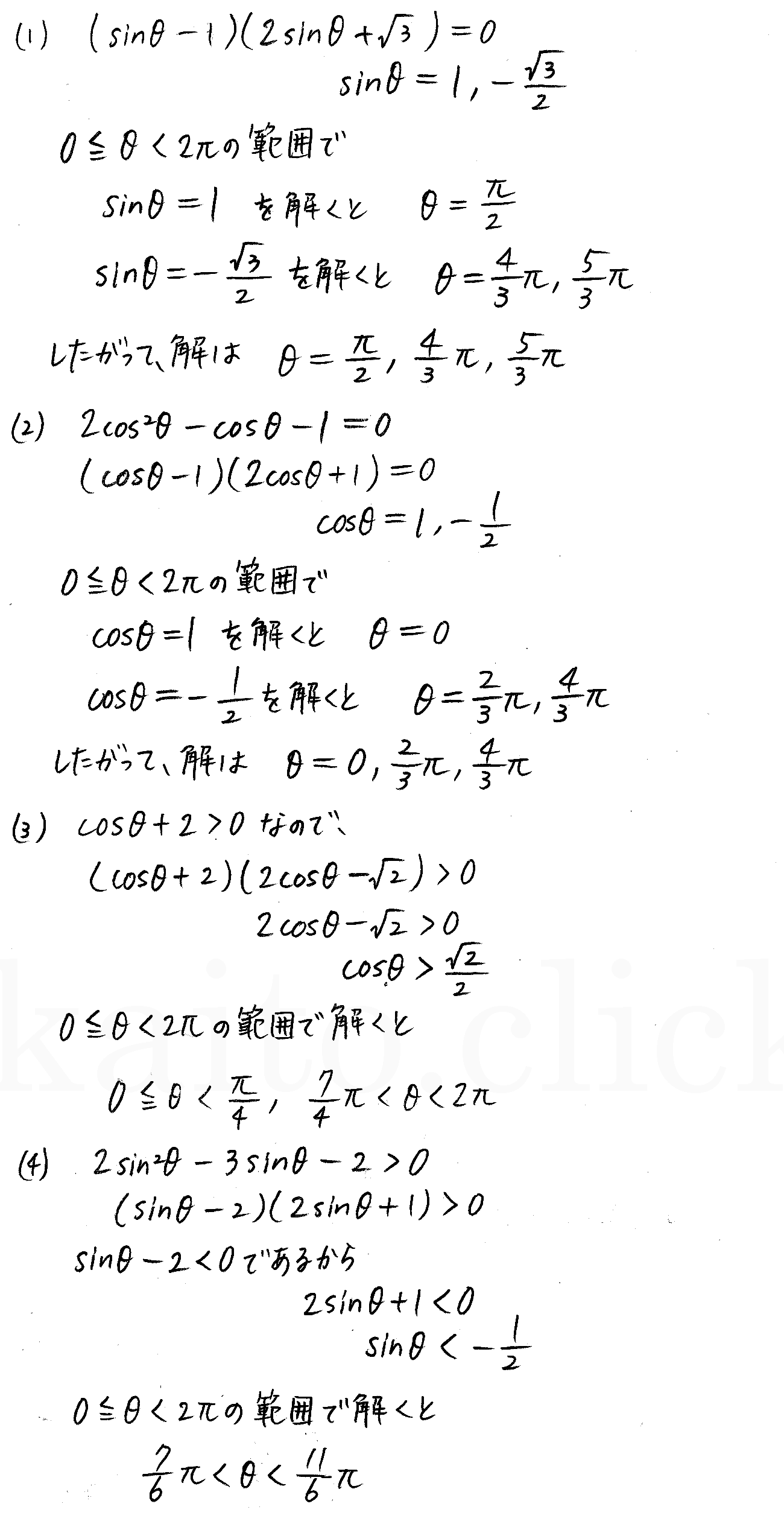 クリアー数学2-273解答