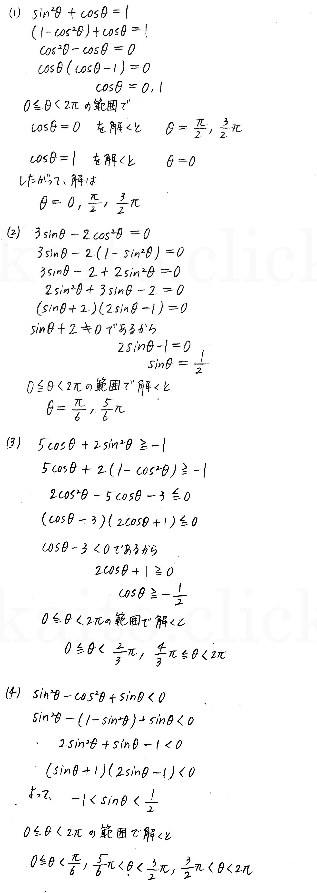 クリアー数学2-274解答