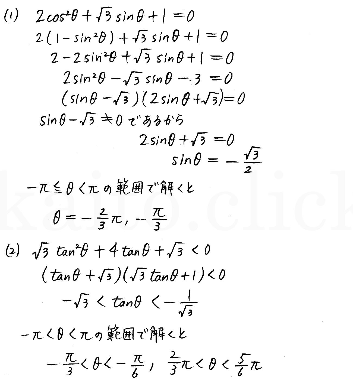 クリアー数学2-275解答