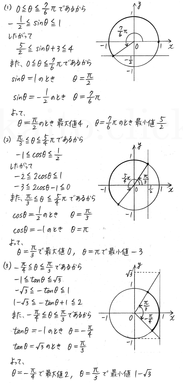 クリアー数学2-276解答