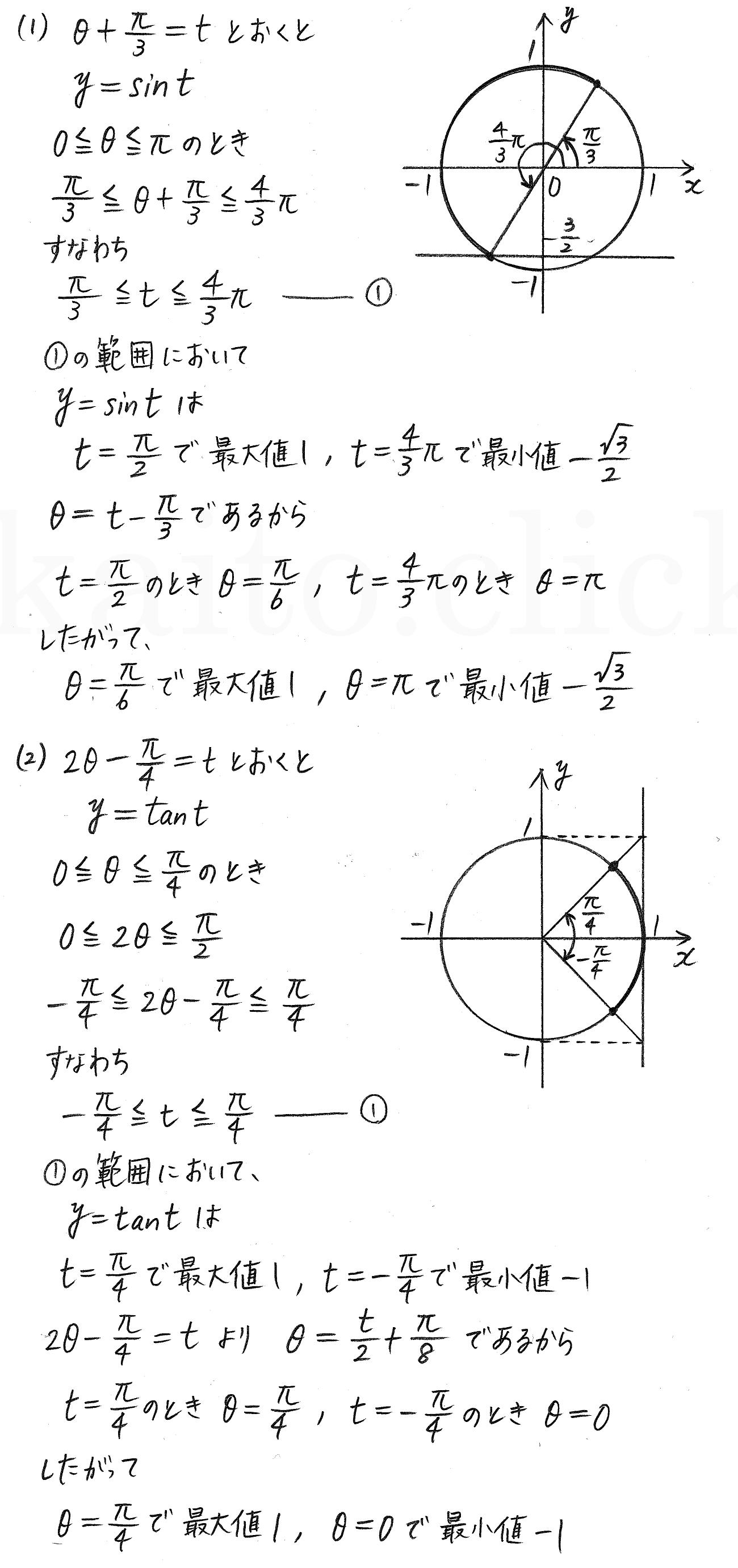 クリアー数学2-277解答