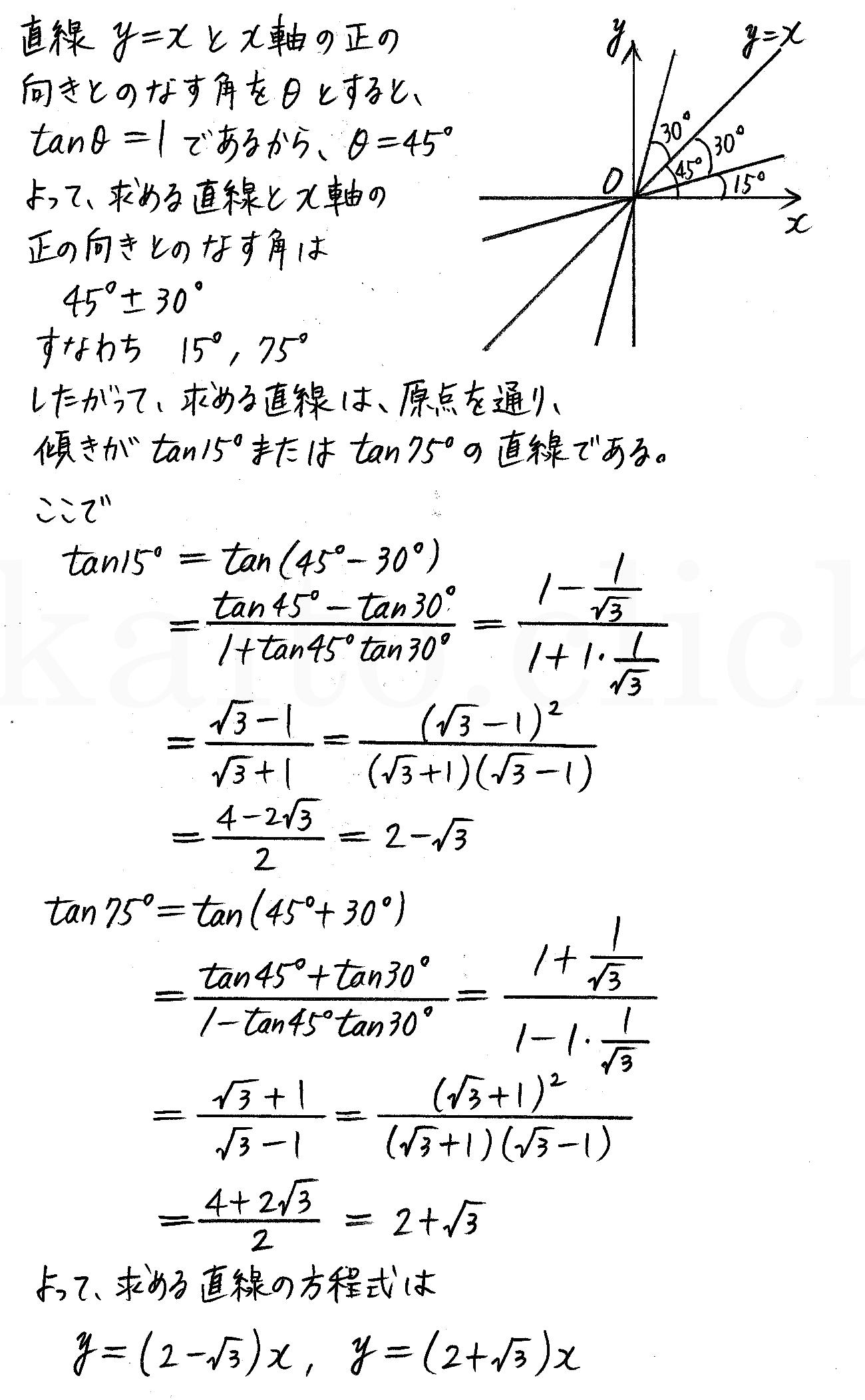 クリアー数学2-284解答