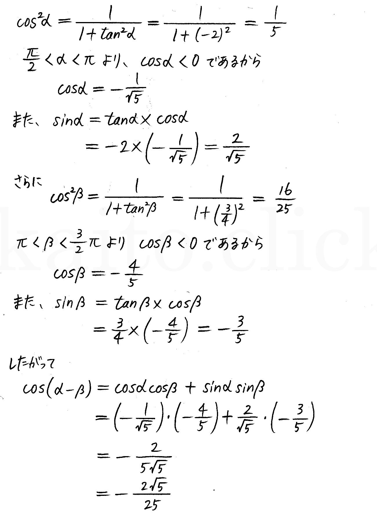 クリアー数学2-285解答