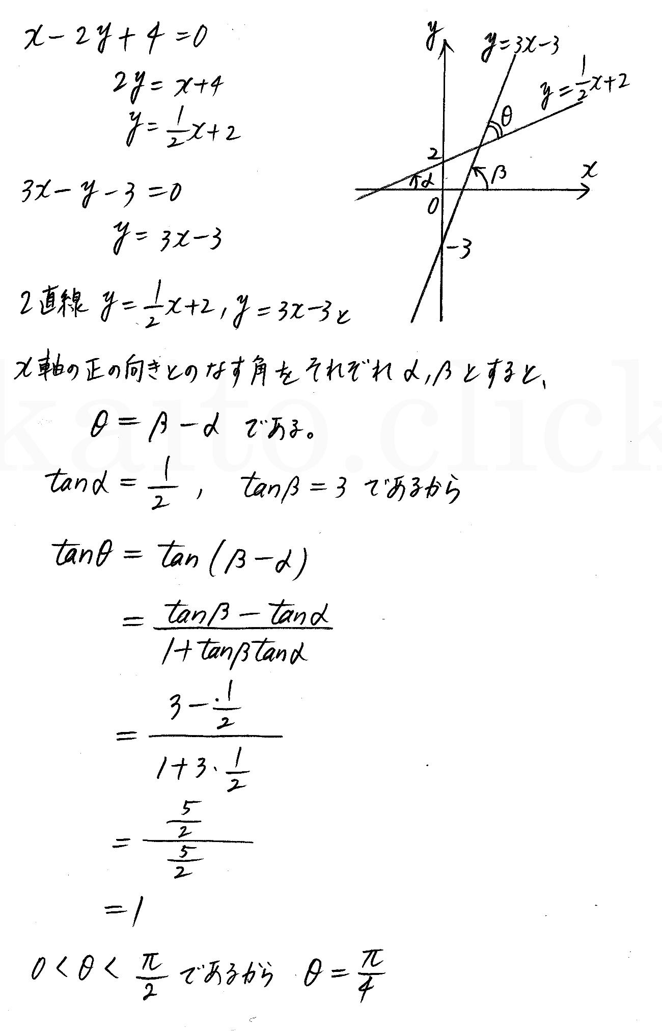 クリアー数学2-286解答
