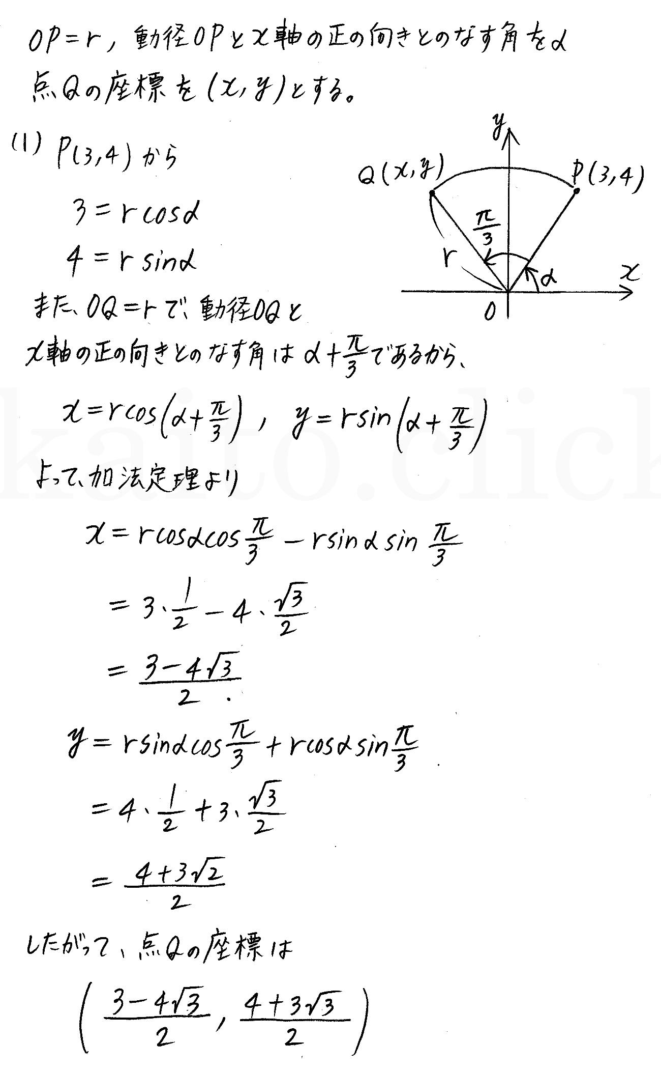 クリアー数学2-289解答