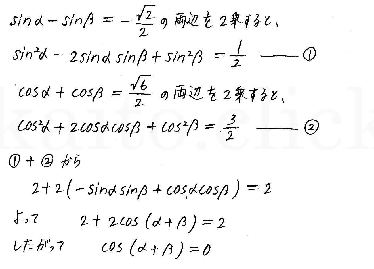 クリアー数学2-290解答