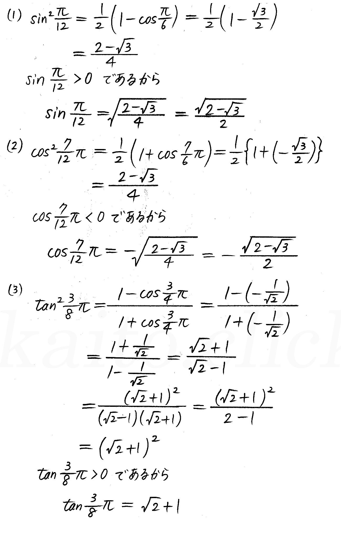 クリアー数学2-292解答