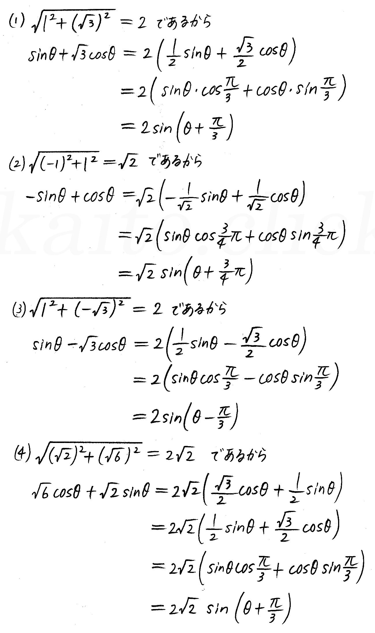 クリアー数学2-293解答