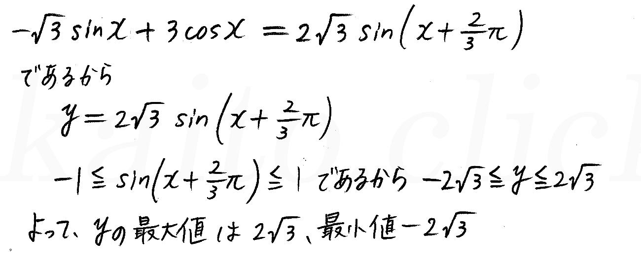 クリアー数学2-295解答