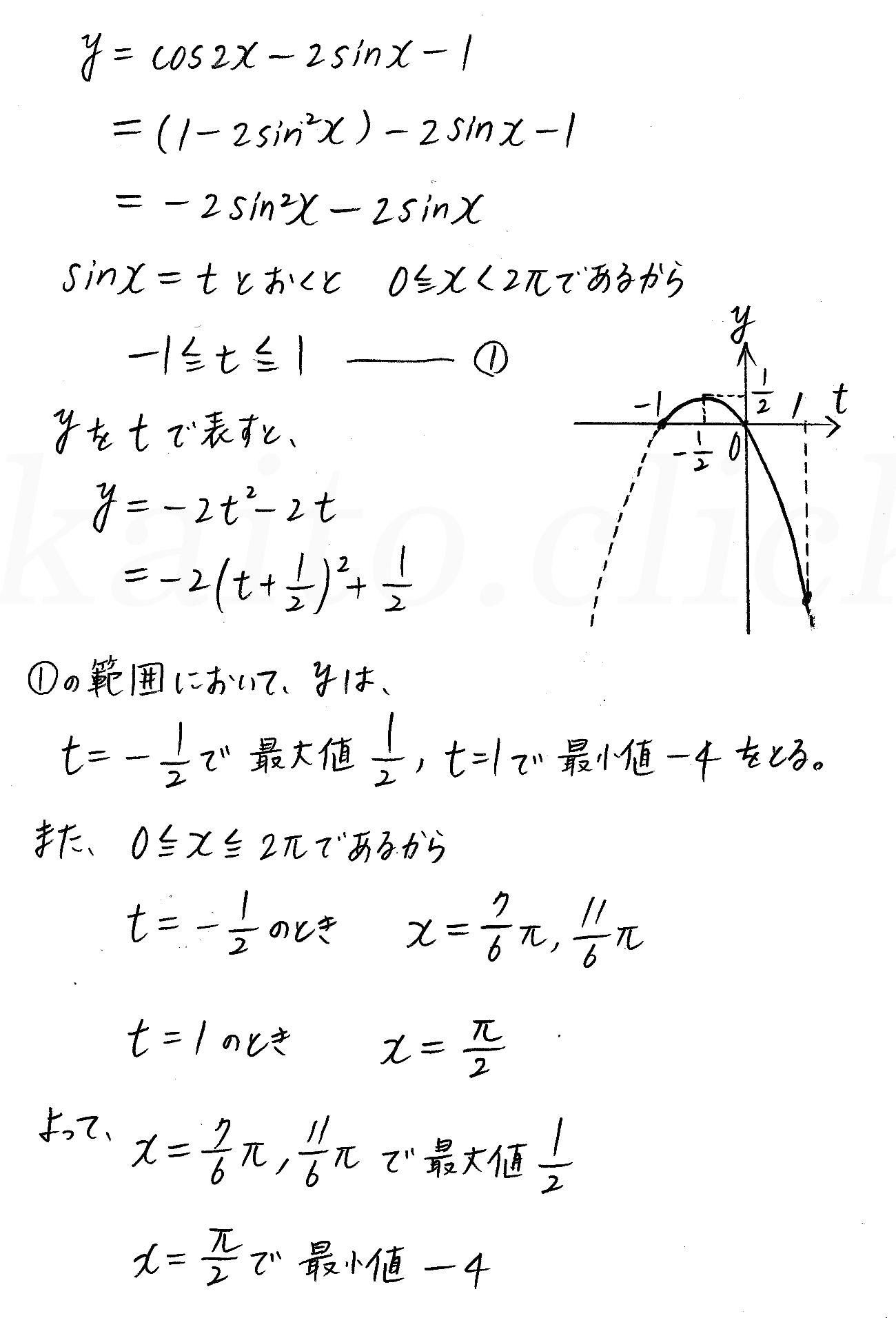 クリアー数学2-299解答