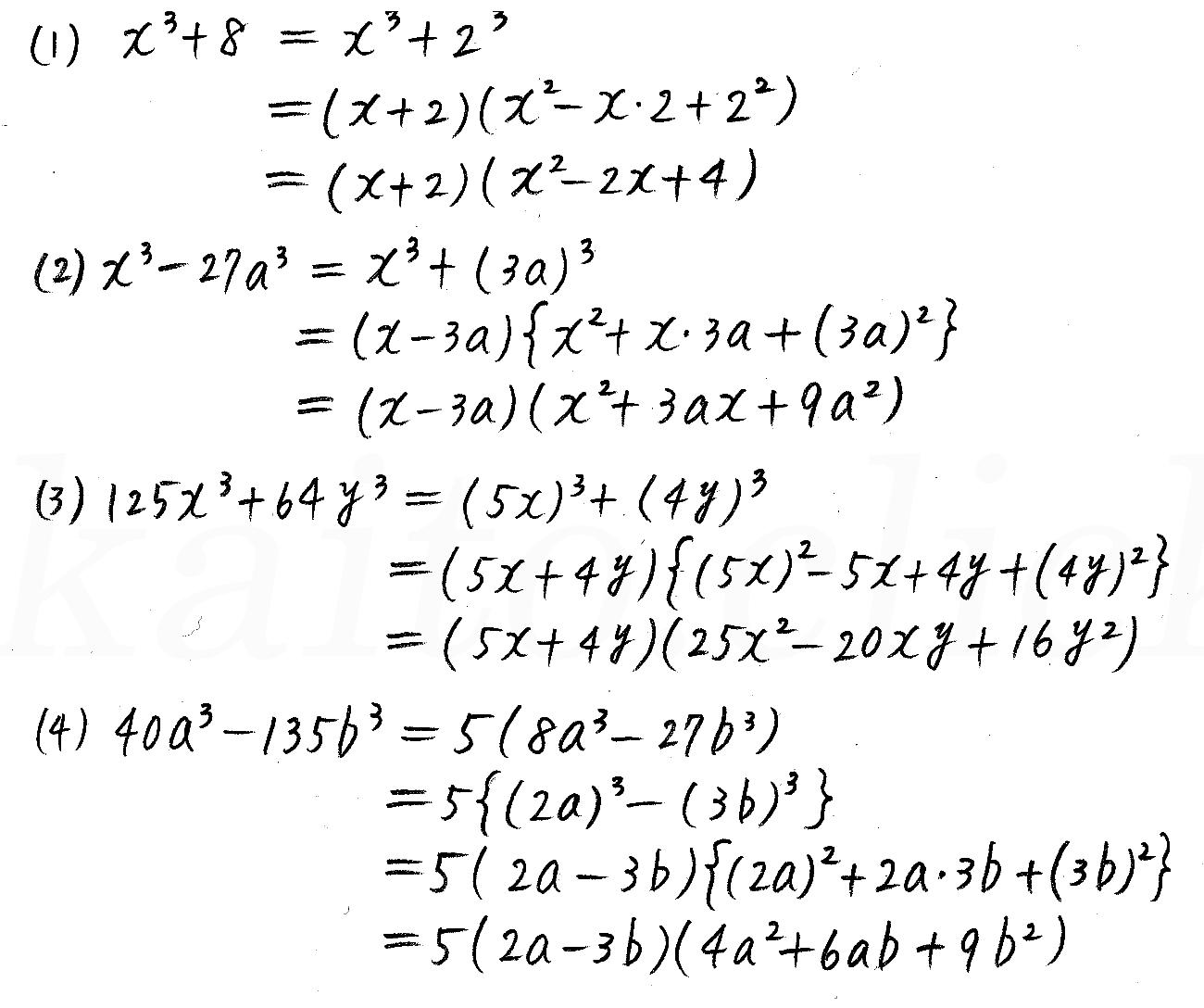 クリアー数学2-3解答