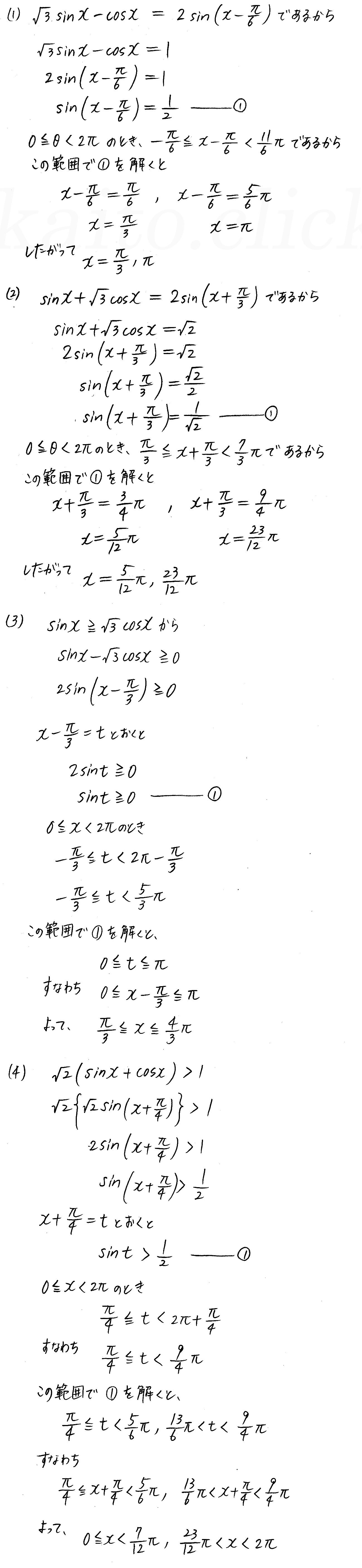 クリアー数学2-300解答