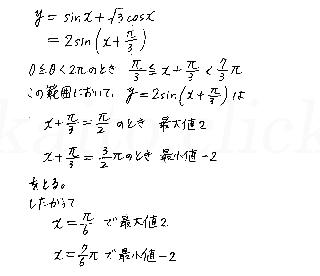 クリアー数学2-301解答