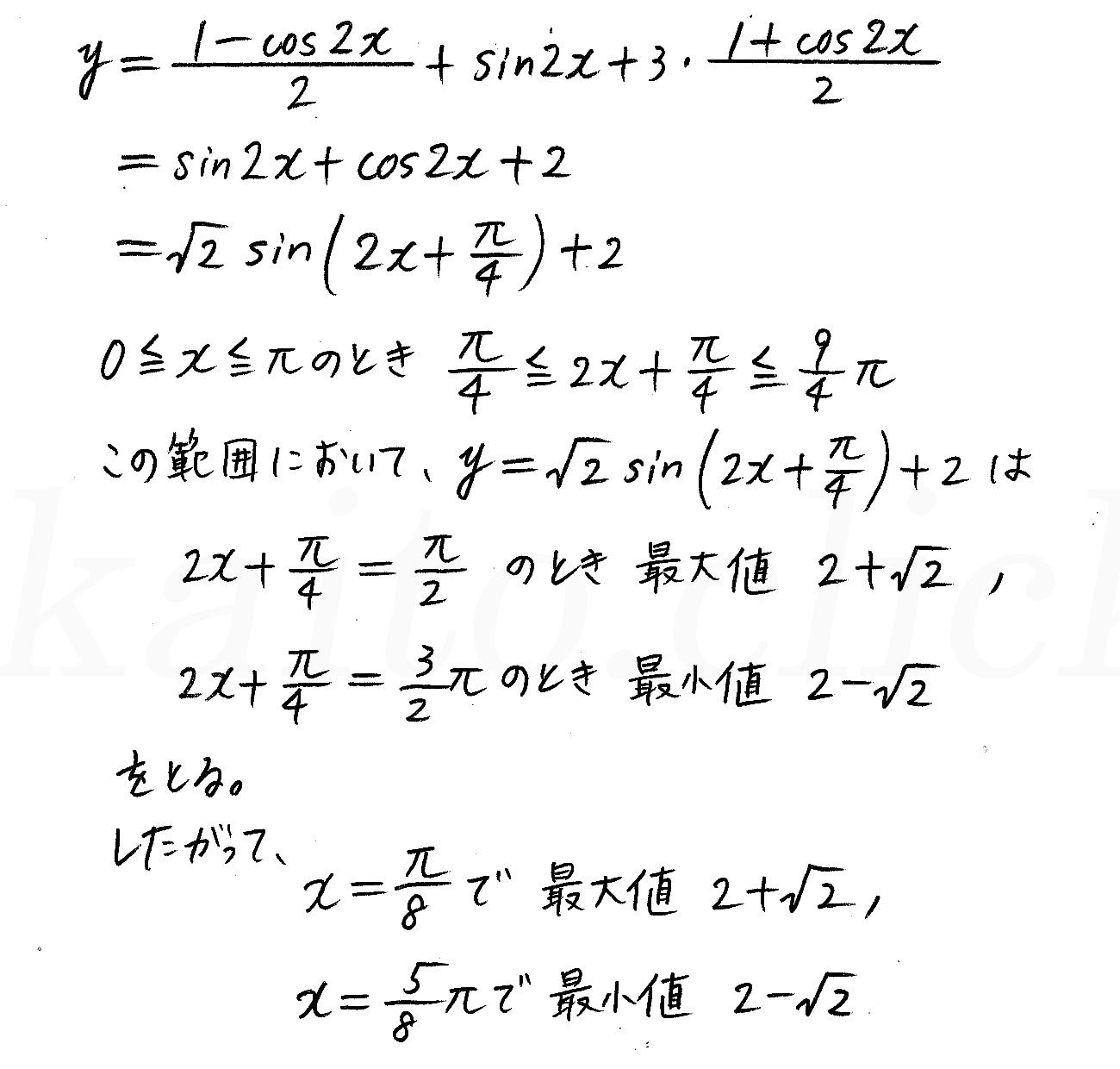 クリアー数学2-303解答
