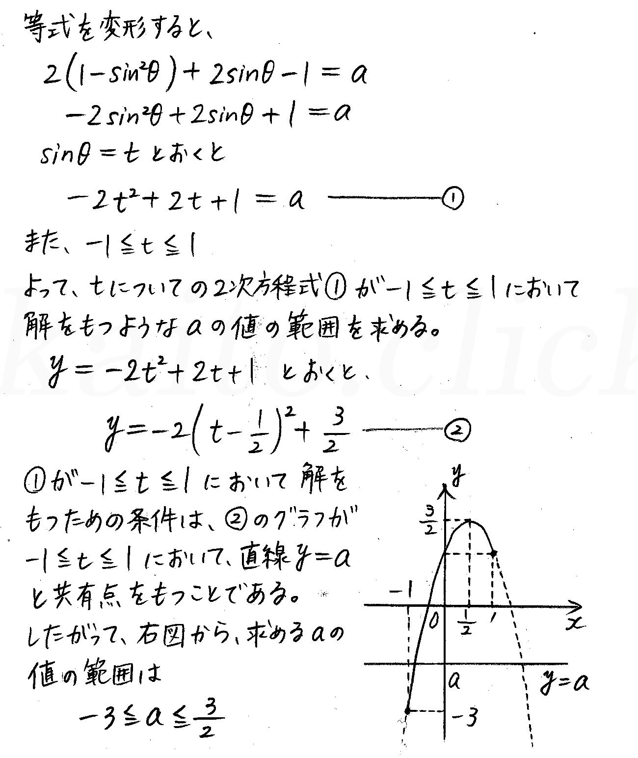 クリアー数学2-310解答